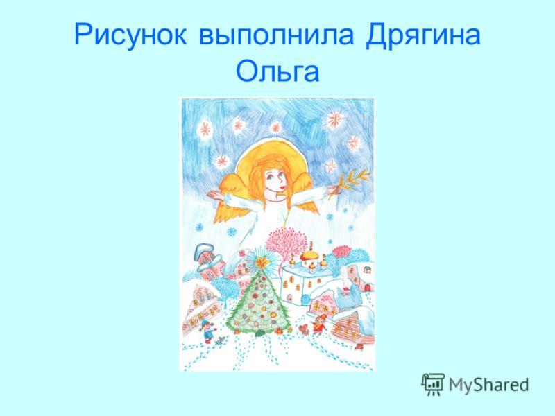 Рисунок выполнила Дрягина Ольга