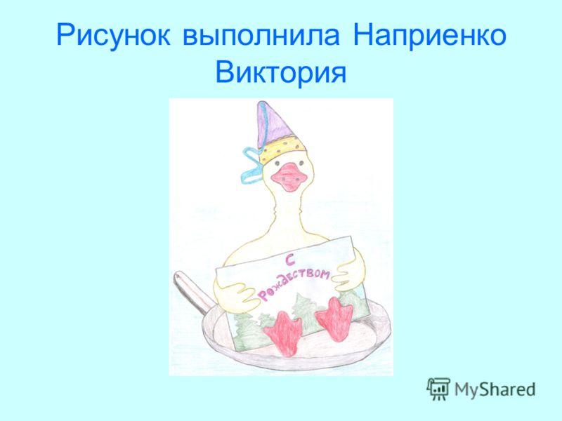 Рисунок выполнила Наприенко Виктория
