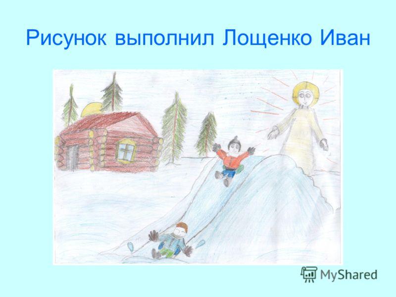Рисунок выполнил Лощенко Иван