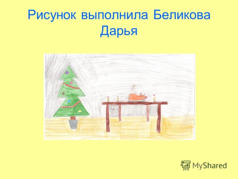 Рисунок выполнила Беликова Дарья