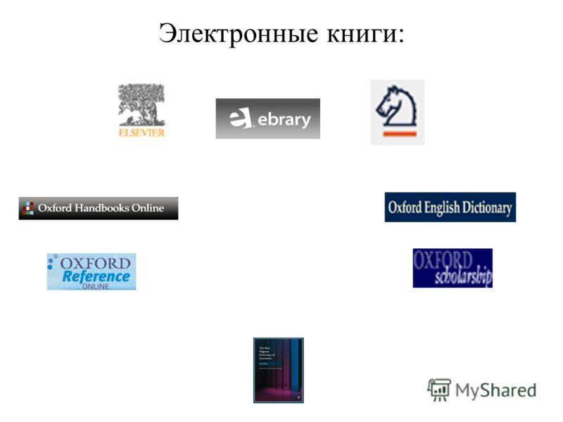 Электронные книги: