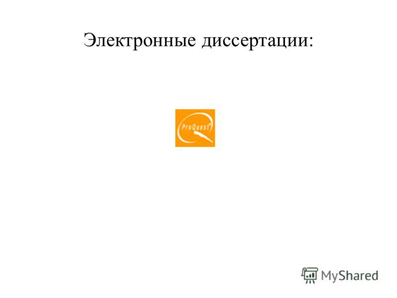 Электронные диссертации: