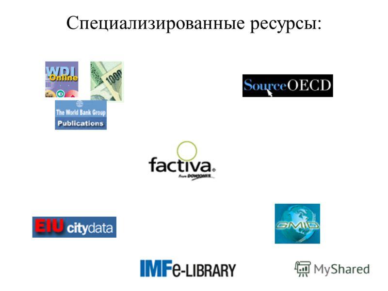 Специализированные ресурсы: