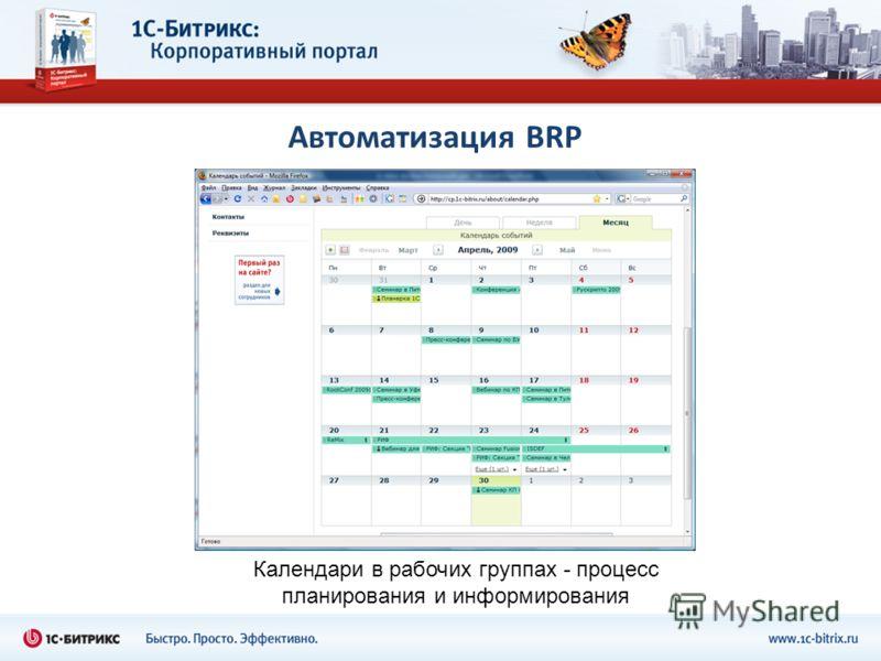 Автоматизация BRP Календари в рабочих группах - процесс планирования и информирования