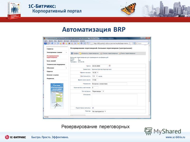 Автоматизация BRP Резервирование переговорных