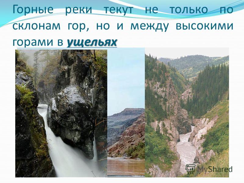 ущельях Горные реки текут не только по склонам гор, но и между высокими горами в ущельях