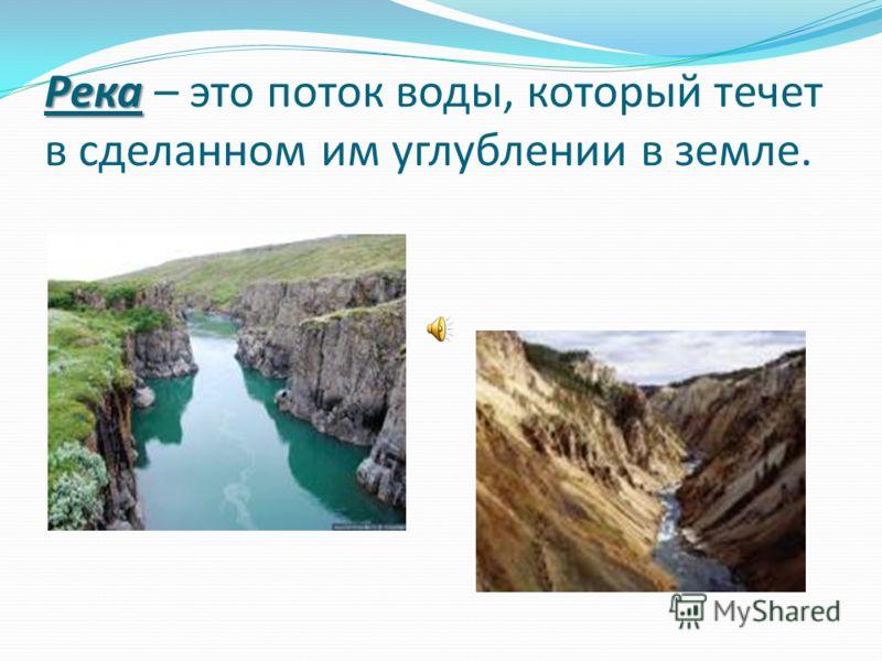 Река Река – это поток воды, который течет в сделанном им углублении в земле.