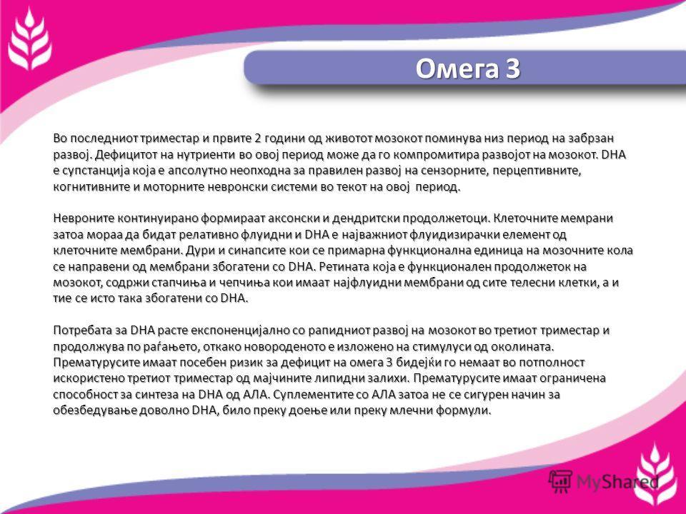 Pregnazon Complete® Pregnazon® Complete е единствена и уникатна формулација која ги обезбедува СИТЕ есенцијални витамини и минерали, заедно со DHA & EPA богатата Omega-3 за оптимален развој на мозокот и видот. Важноста на Омега 3 за бремените жени и