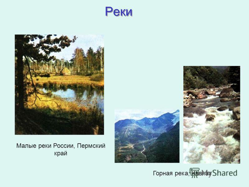 Малые реки России, Пермский край Горная река, Кавказ Реки