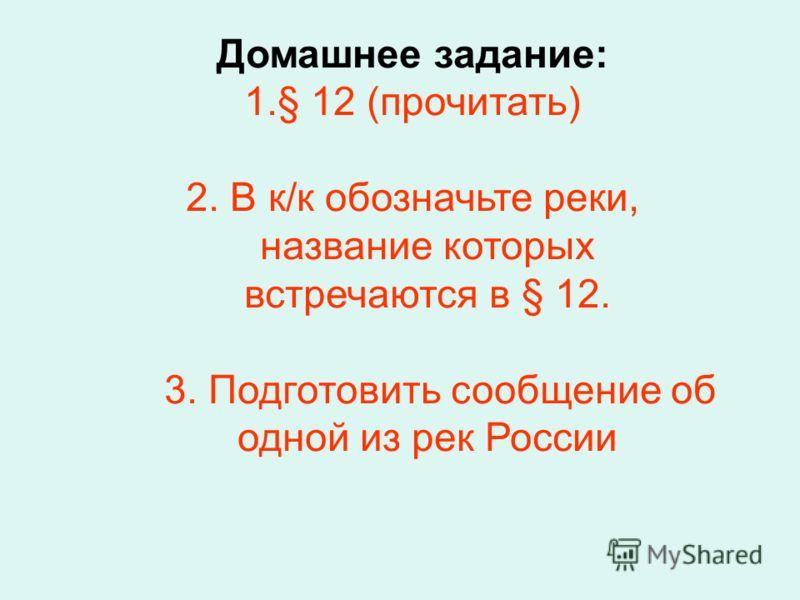 Домашнее задание: 1.§ 12 (прочитать) 2. В к/к обозначьте реки, название которых встречаются в § 12. 3. Подготовить сообщение об одной из рек России