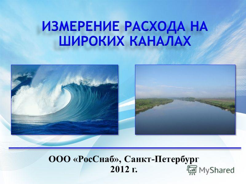 ООО «РосСнаб», Санкт-Петербург 2012 г.