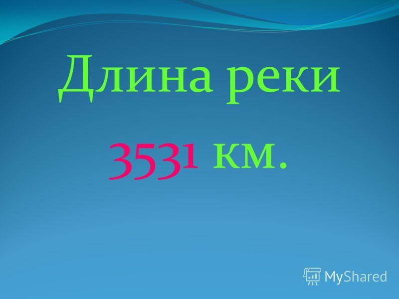 Длина реки 3531 км.