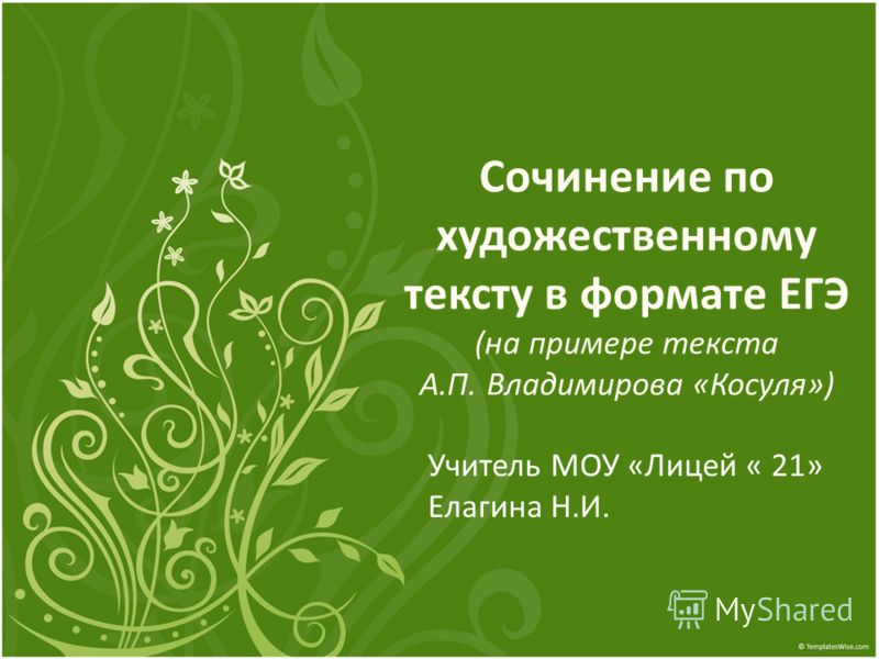 Сочинение по художественному тексту в формате ЕГЭ (на примере текста А.П. Владимирова «Косуля») Учитель МОУ «Лицей « 21» Елагина Н.И.