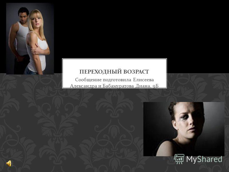 Сообщение подготовила Елисеева Александра и Бабамуратова Диана. 9 Б класс