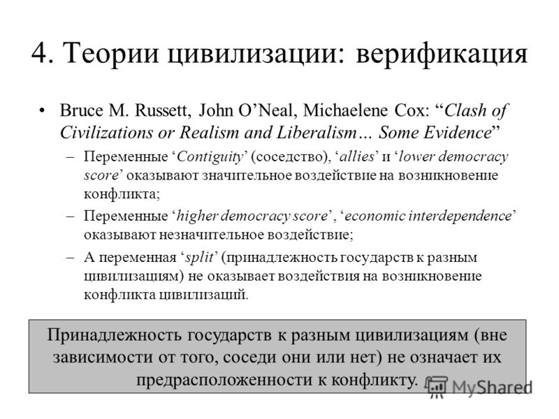 4. Теории цивилизации: верификация Bruce M. Russett, John ONeal, Michaelene Cox: Clash of Civilizations or Realism and Liberalism… Some Evidence –Переменные Contiguity (соседство), allies и lower democracy score оказывают значительное воздействие на