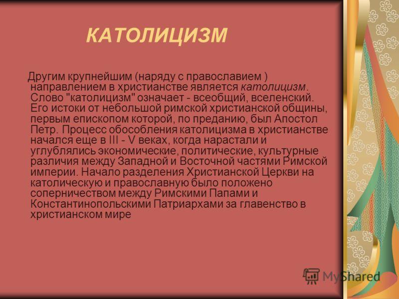 КАТОЛИЦИЗМ Другим крупнейшим (наряду с православием ) направлением в христианстве является католицизм. Слово