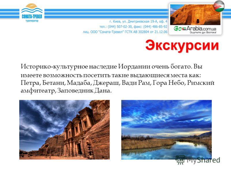Экскурсии Историко-культурное наследие Иордании очень богато. Вы имеете возможность посетить такие выдающиеся места как: Петра, Бетани, Мадаба, Джераш, Вади Рам, Гора Небо, Римский амфитеатр, Заповедник Дана.