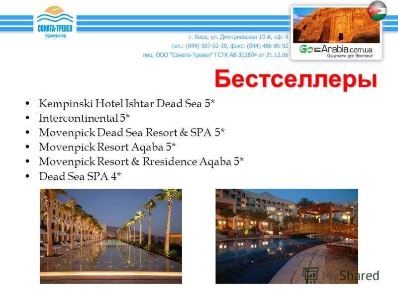 Бестселлеры Kempinski Hotel Ishtar Dead Sea 5* Intercontinental 5* Movenpick Dead Sea Resort & SPA 5* Movenpick Resort Aqaba 5* Movenpick Resort & Rresidence Aqaba 5* Dead Sea SPA 4*