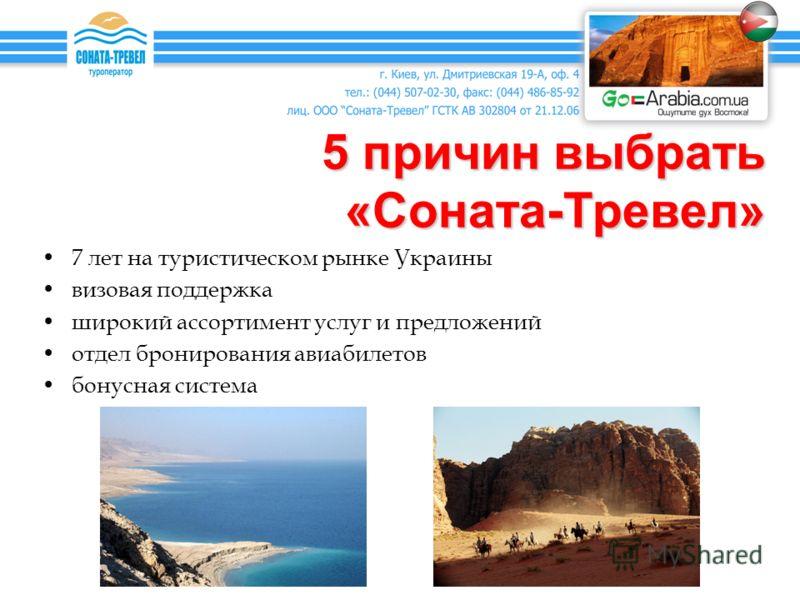 5 причин выбрать «Соната-Тревел» 7 лет на туристическом рынке Украины визовая поддержка широкий ассортимент услуг и предложений отдел бронирования авиабилетов бонусная система