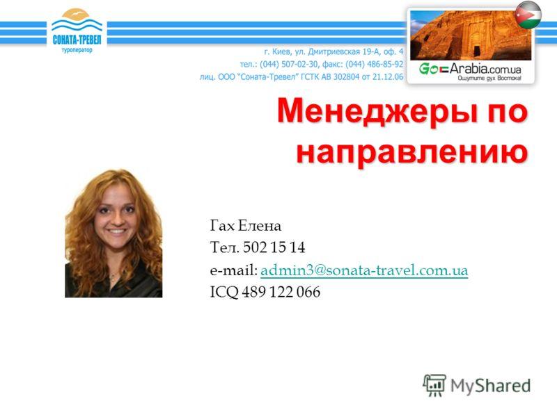 Менеджеры по направлению Гах Елена Тел. 502 15 14 e-mail: admin3@sonata-travel.com.uaadmin3@sonata-travel.com.ua ICQ 489 122 066