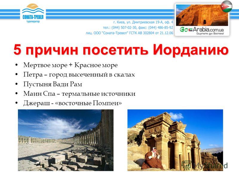 5 причин посетить Иорданию Мертвое море + Красное море Петра – город высеченный в скалах Пустыня Вади Рам Маин Спа – термальные источники Джераш - «восточные Помпеи»