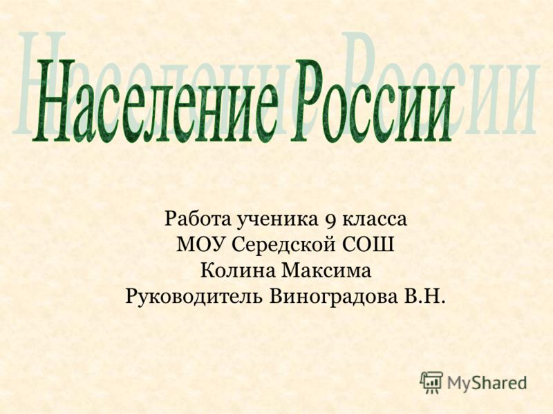 Работа ученика 9 класса МОУ Середской СОШ Колина Максима Руководитель Виноградова В.Н.