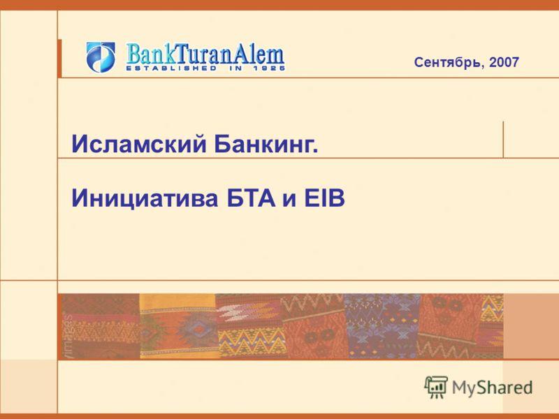 Исламский Банкинг. Инициатива БТА и EIB Сентябрь, 2007 J:\~psg\MAY07\FIG\BTA_ATT_INV(05).ppt
