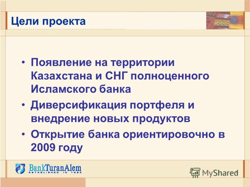 3 Цели проекта Появление на территории Казахстана и СНГ полноценного Исламского банка Диверсификация портфеля и внедрение новых продуктов Открытие банка ориентировочно в 2009 году