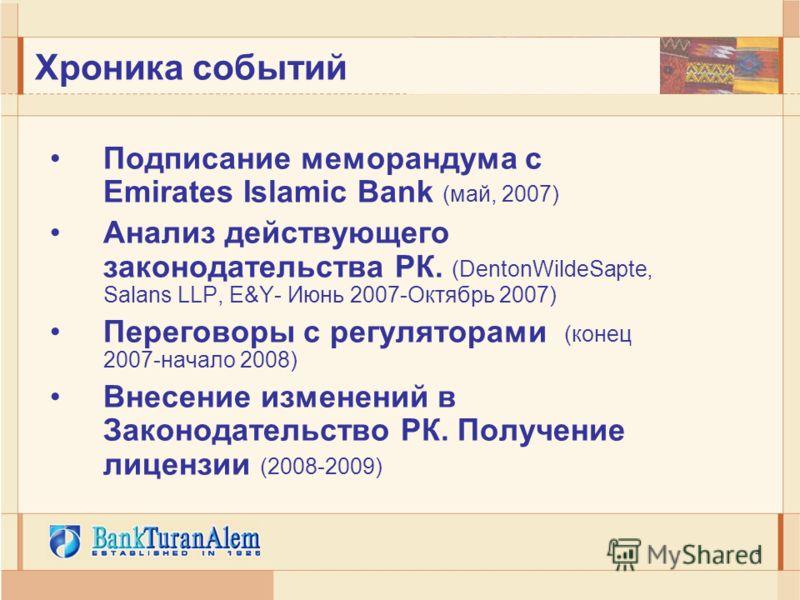 4 Хроника событий Подписание меморандума с Emirates Islamic Bank (май, 2007) Анализ действующего законодательства РК. (DentonWildeSapte, Salans LLP, E&Y- Июнь 2007-Октябрь 2007) Переговоры с регуляторами (конец 2007-начало 2008) Внесение изменений в