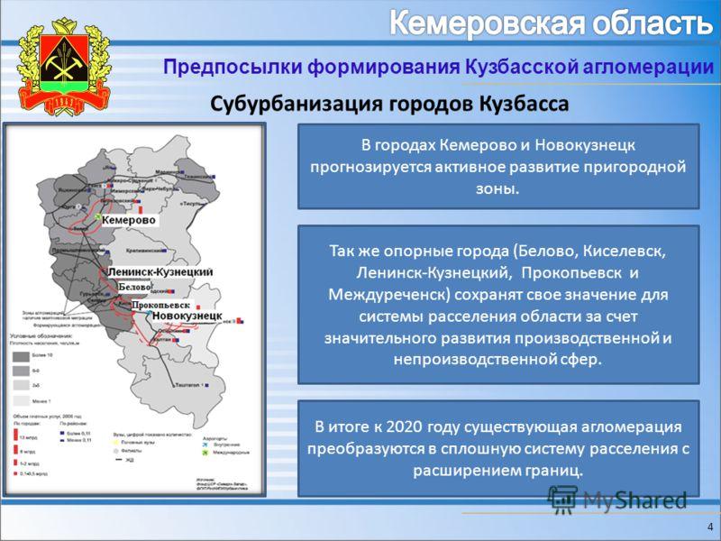 4 Предпосылки формирования Кузбасской агломерации В итоге к 2020 году существующая агломерация преобразуются в сплошную систему расселения с расширением границ. Субурбанизация городов Кузбасса В городах Кемерово и Новокузнецк прогнозируется активное
