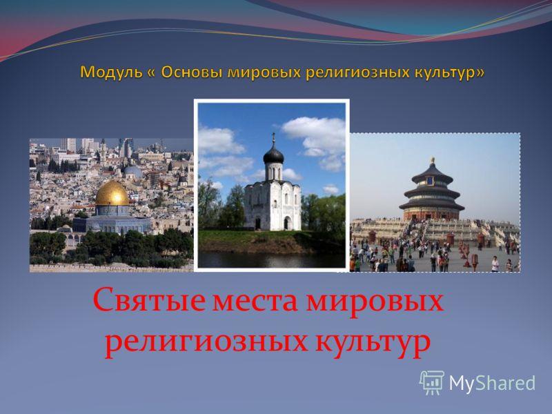 Святые места мировых религиозных культур