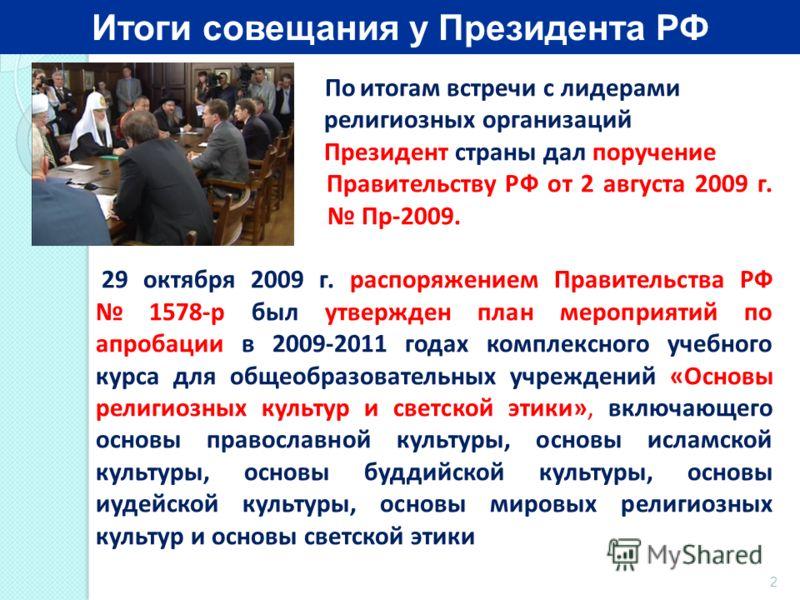 По итогам встречи с лидерами религиозных организаций Президент страны дал поручение Правительству РФ от 2 августа 2009 г. Пр-2009. 29 октября 2009 г. распоряжением Правительства РФ 1578-р был утвержден план мероприятий по апробации в 2009-2011 годах