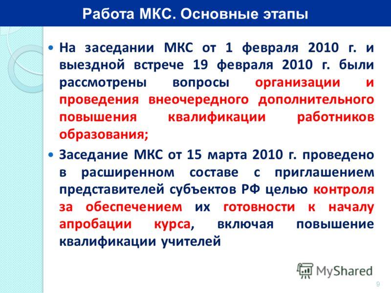 На заседании МКС от 1 февраля 2010 г. и выездной встрече 19 февраля 2010 г. были рассмотрены вопросы организации и проведения внеочередного дополнительного повышения квалификации работников образования; Заседание МКС от 15 марта 2010 г. проведено в р