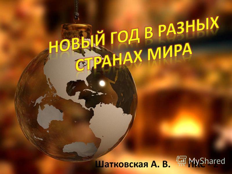 Шатковская А. В.ПКС - 2