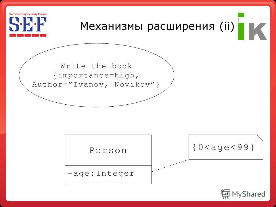 Механизмы расширения (ii)