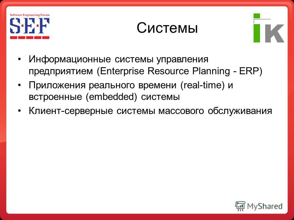 Системы Информационные системы управления предприятием (Enterprise Resource Planning - ERP) Приложения реального времени (real-time) и встроенные (embedded) системы Клиент-серверные системы массового обслуживания