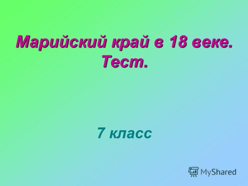 Марийский край в 18 веке. Тест. 7 класс