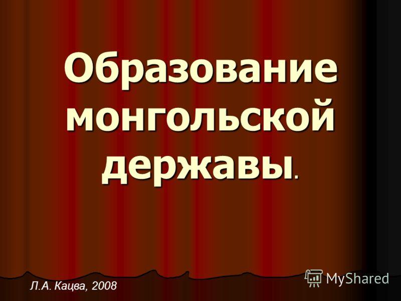 Образование монгольской державы. Л.А. Кацва, 2008
