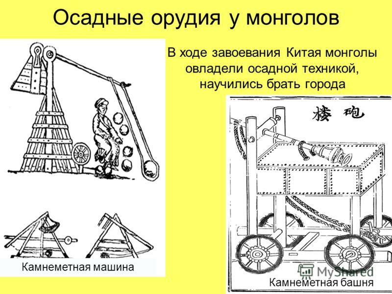 Осадные орудия у монголов В ходе завоевания Китая монголы овладели осадной техникой, научились брать города Камнеметная башня Камнеметная машина