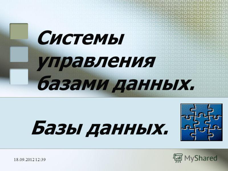 18.09.2012 12:41 Системы управления базами данных. Базы данных.