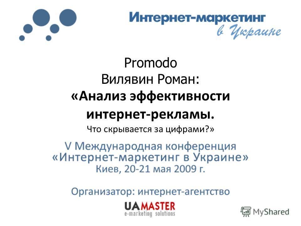 Promodo Вилявин Роман: «Анализ эффективности интернет-рекламы. Что скрывается за цифрами?»