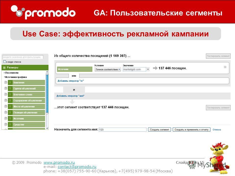 © 2009 Promodo www.promodo.ru e-mail: contact@promodo.rucontact@promodo.ru phone: +38(057) 755-90-60 (Харьков), +7(495) 979-98-54 (Москва) Слайд 12 из 15 GA: Пользовательские сегменты Use Case: эффективность рекламной кампании