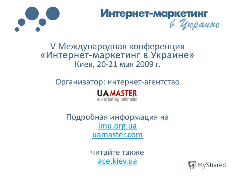 © 2009 Promodo www.promodo.ru e-mail: contact@promodo.rucontact@promodo.ru phone: +38(057) 755-90-60 (Харьков), +7(495) 979-98-54 (Москва)