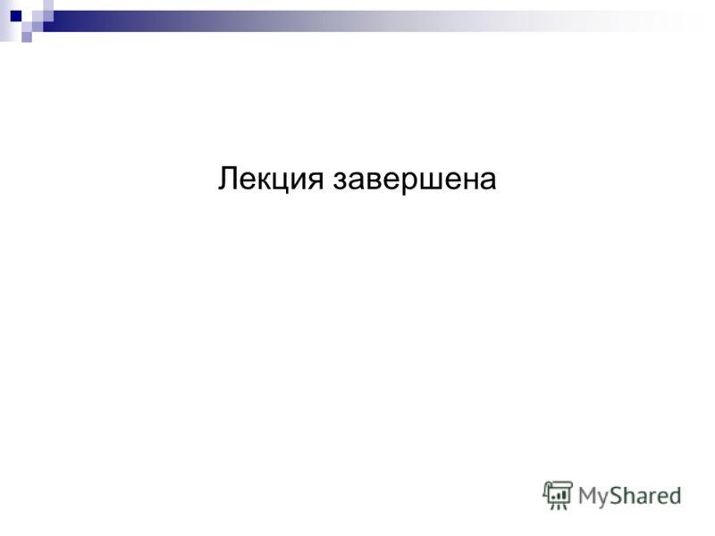 Лекция завершена