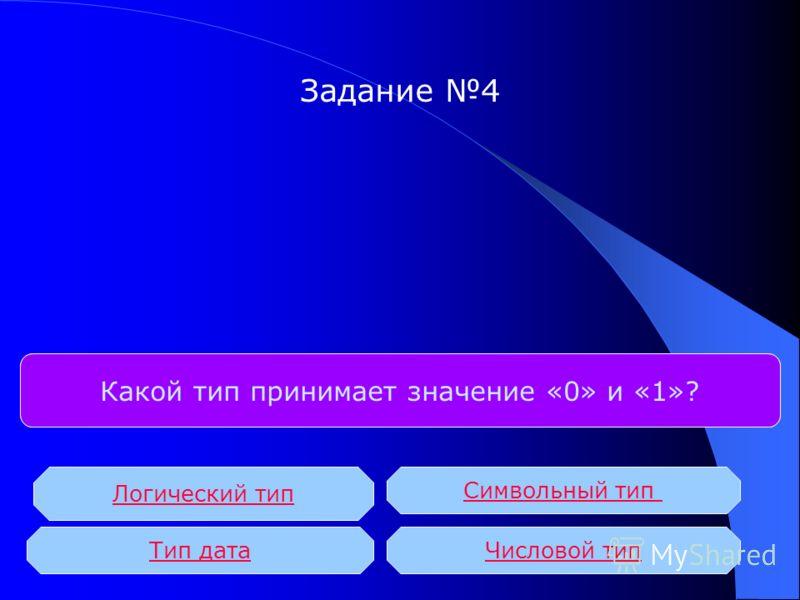 БД с табличной формой организации называются: Какой тип принимает значение «0» и «1»? Логический тип Тип датаЧисловой тип Символьный тип Задание 4