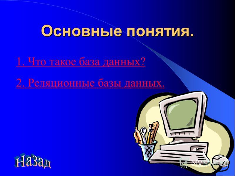 Основные понятия. 1. Что такое база данных? 2. Реляционные базы данных.
