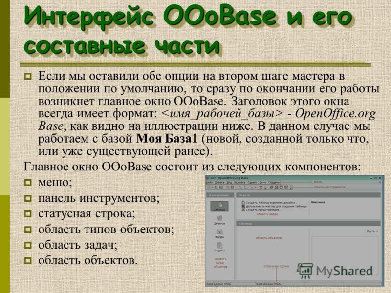 Интерфейс OOoBase и его составные части Если мы оставили обе опции на втором шаге мастера в положении по умолчанию, то сразу по окончании его работы возникнет главное окно OOoBase. Заголовок этого окна всегда имеет формат: - OpenOffice.org Base, как