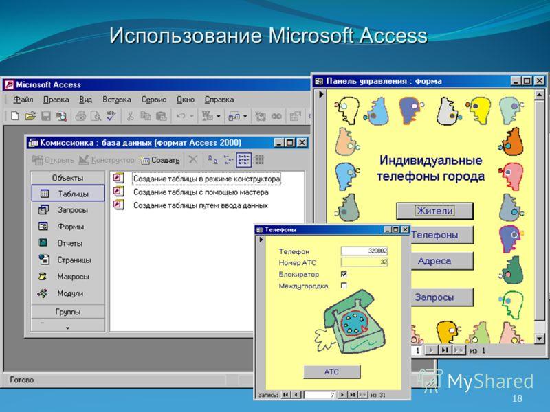 18 Использование Microsoft Access