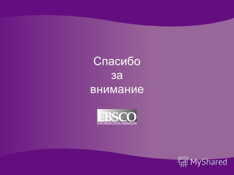 Online Databases for Academic Libraries Спасибо за внимание