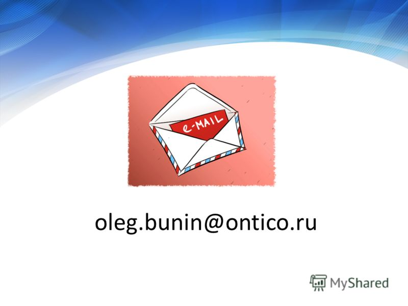 oleg.bunin@ontico.ru